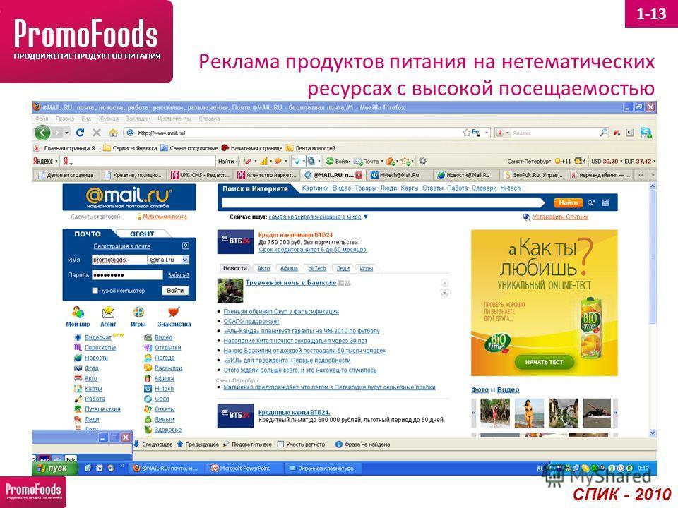 Реклама продуктов питания на нетематических ресурсах с высокой посещаемостью 1-13 СПИК - 2010