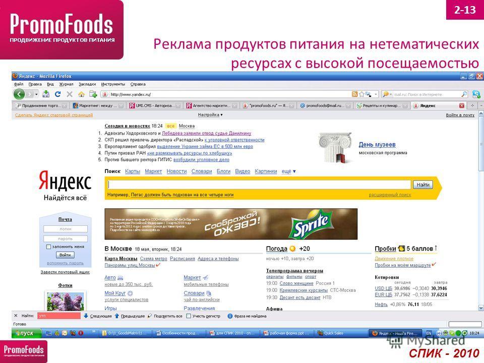 Реклама продуктов питания на нетематических ресурсах с высокой посещаемостью 2-13 СПИК - 2010