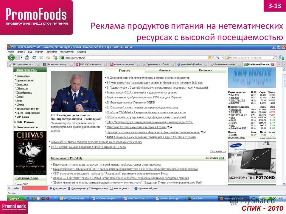 Реклама продуктов питания на нетематических ресурсах с высокой посещаемостью 3-13 СПИК - 2010