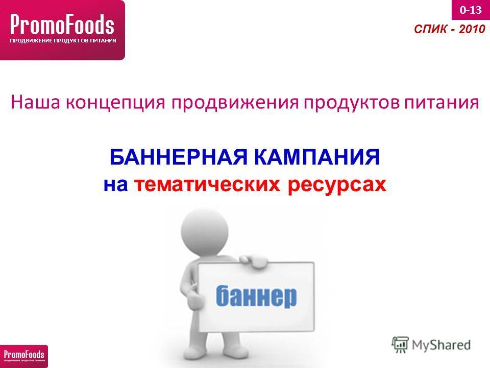 БАННЕРНАЯ КАМПАНИЯ на тематических ресурсах Наша концепция продвижения продуктов питания СПИК - 2010 0-13