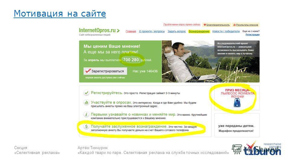Секция «Селективная реклама» Артём Тинчурин «Каждой твари по паре. Селективная реклама на службе точных исследований» Мотивация на сайте