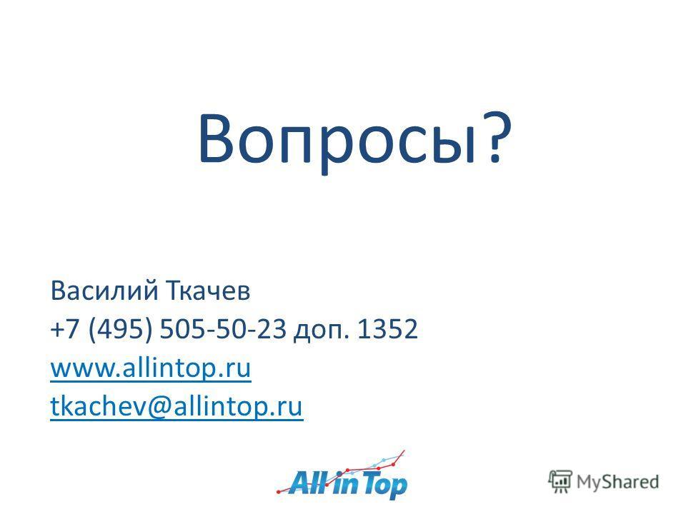 Вопросы? Василий Ткачев +7 (495) 505-50-23 доп. 1352 www.allintop.ru tkachev@allintop.ru