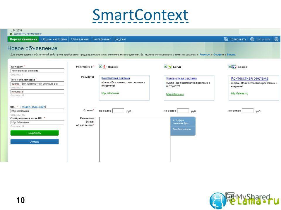 SmartContext 10
