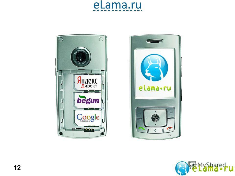 eLama.ru 12