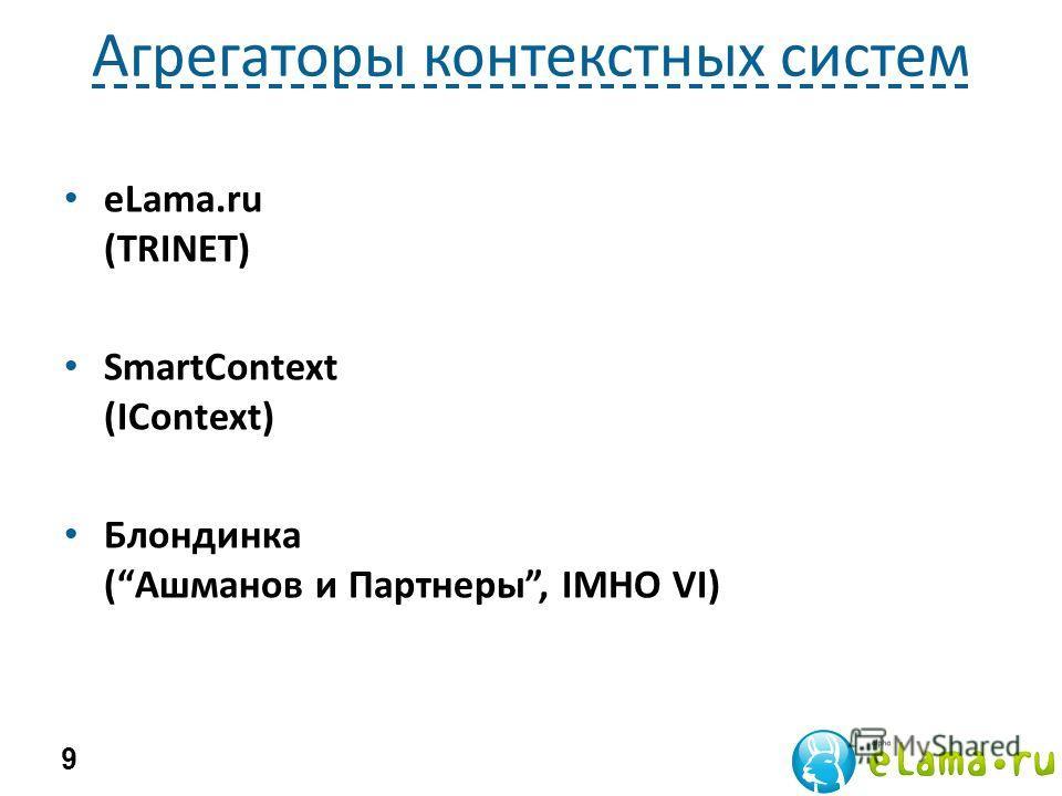 Агрегаторы контекстных систем eLama.ru (TRINET) SmartContext (IContext) Блондинка (Ашманов и Партнеры, IMHO VI) 9