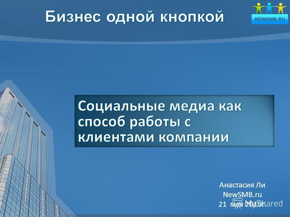 Анастасия Ли NewSMB.ru 21 мая 2010г.