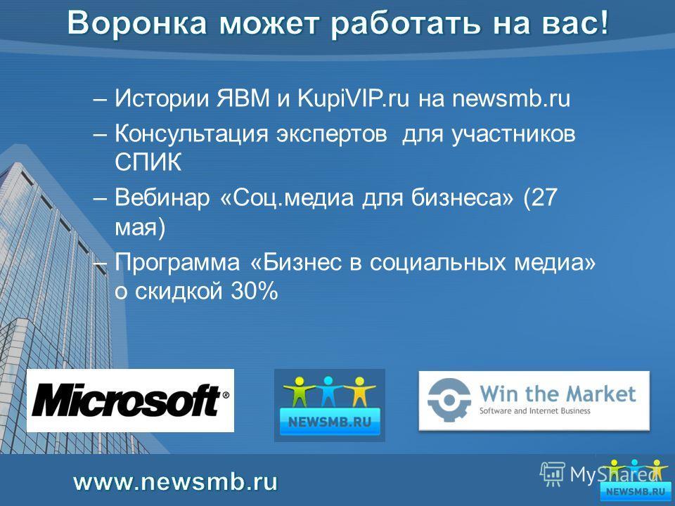 12/11/20137 –Истории ЯВМ и KupiVIP.ru на newsmb.ru –Консультация экспертов для участников СПИК –Вебинар «Соц.медиа для бизнеса» (27 мая) –Программа «Бизнес в социальных медиа» о скидкой 30%