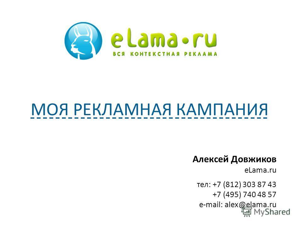 Алексей Довжиков eLama.ru тел: +7 (812) 303 87 43 +7 (495) 740 48 57 e-mail: alex@elama.ru МОЯ РЕКЛАМНАЯ КАМПАНИЯ