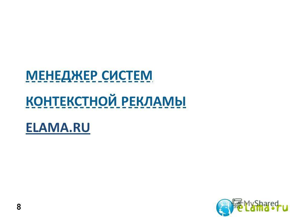 МЕНЕДЖЕР СИСТЕМ КОНТЕКСТНОЙ РЕКЛАМЫ ELAMA.RU 8