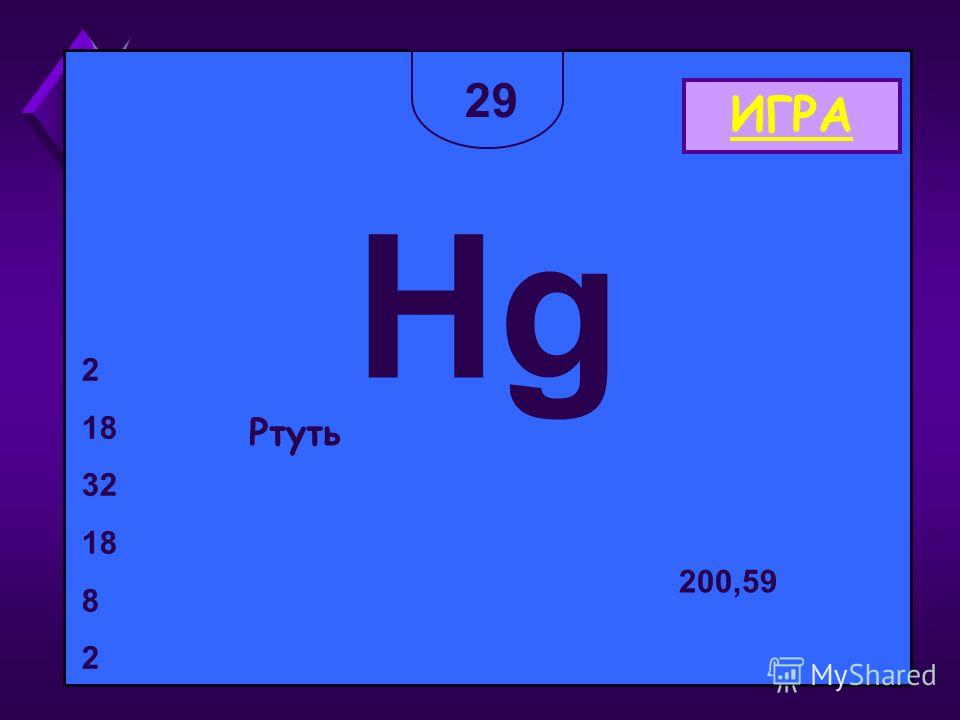 29 Hg Ртуть 2 18 32 18 8 2 200,59 ИГРА
