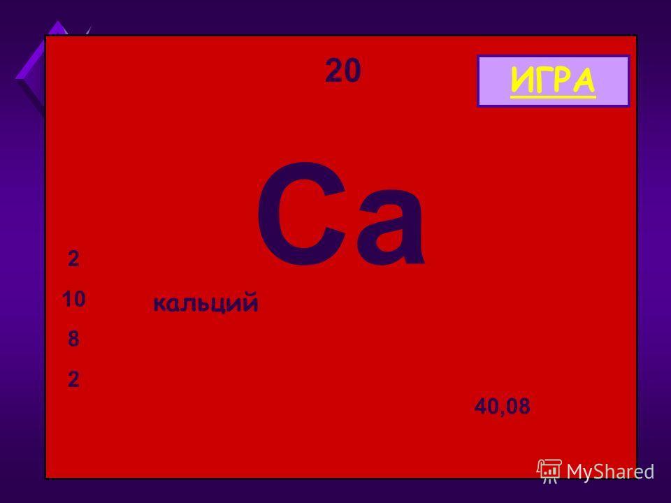 20 CаCа кальций 2 10 8 2 40,08 ИГРА