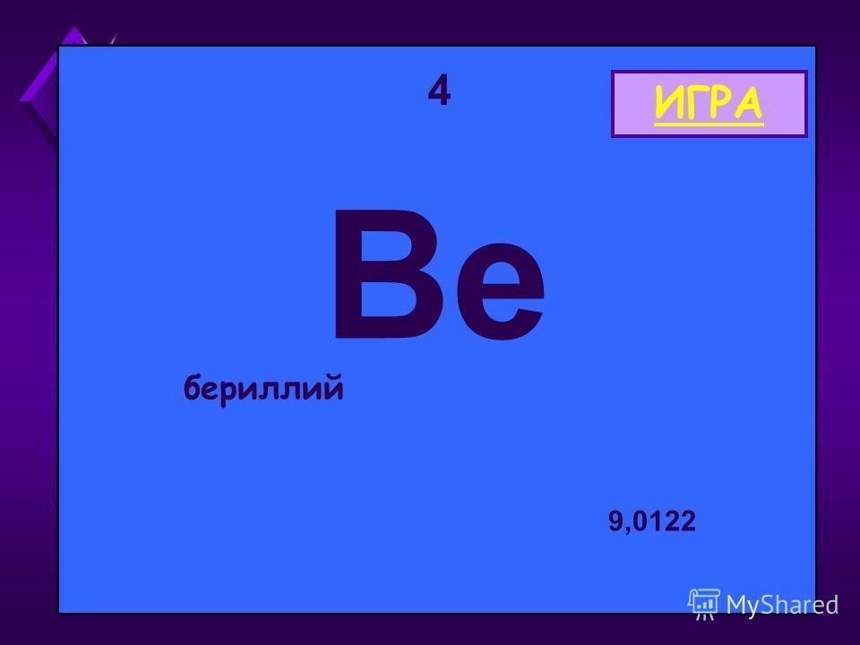 4 Ве бериллий 9,0122 ИГРА