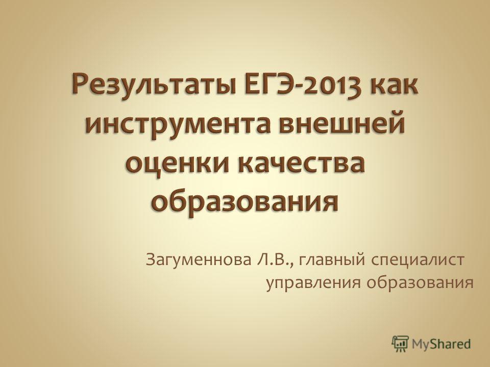Загуменнова Л.В., главный специалист управления образования