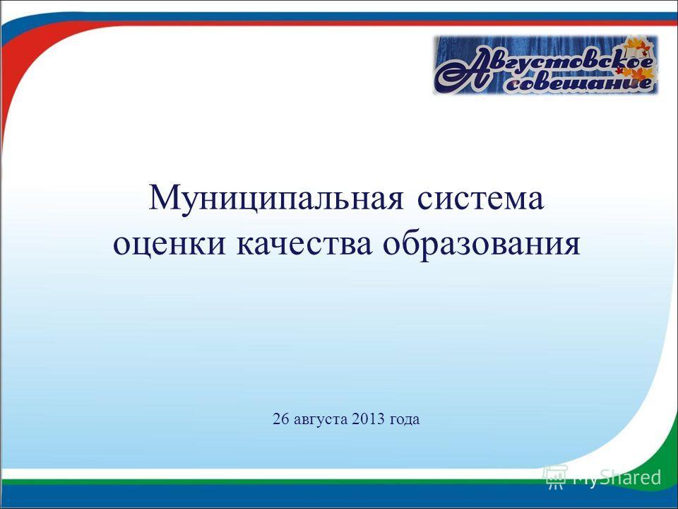 Муниципальная система оценки качества образования 26 августа 2013 года