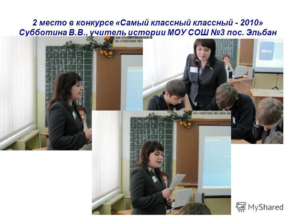 2 место в конкурсе «Самый классный классный - 2010» Субботина В.В., учитель истории МОУ СОШ 3 пос. Эльбан