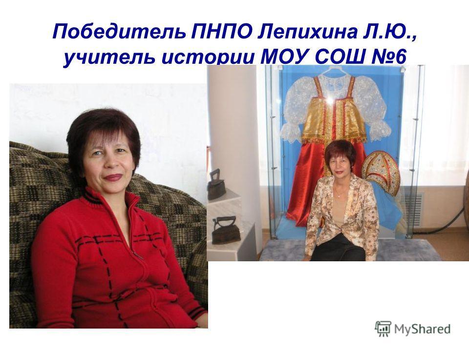 Победитель ПНПО Лепихина Л.Ю., учитель истории МОУ СОШ 6