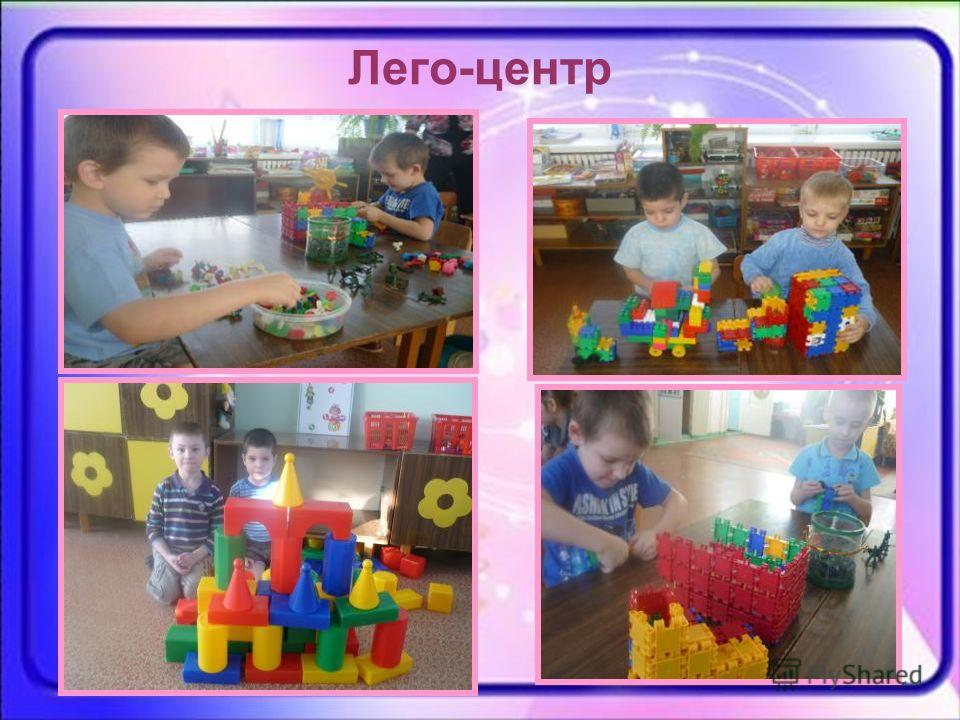 Лего-центр