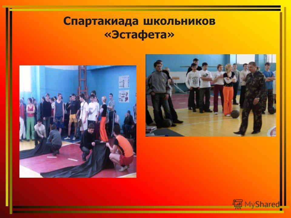 Спартакиада школьников «Эстафета»