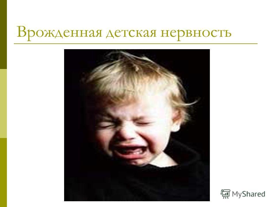 Врожденная детская нервность