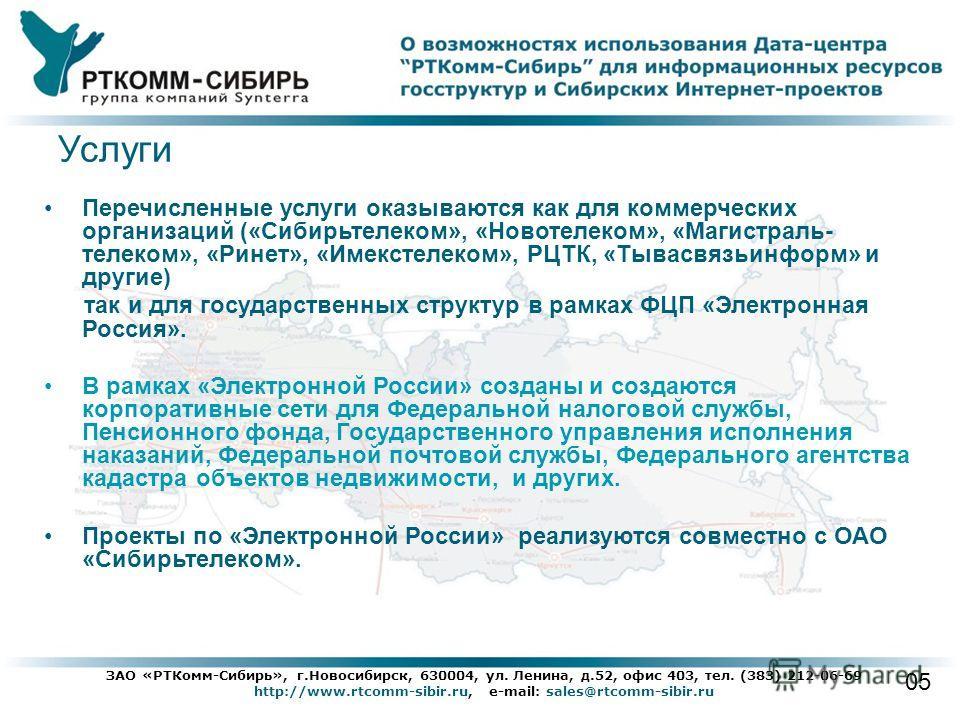 05 ЗАО «РТКомм-Сибирь», г.Новосибирск, 630004, ул. Ленина, д.52, офис 403, тел. (383) 212-06-69 http://www.rtcomm-sibir.ru, e-mail: sales@rtcomm-sibir.ru Перечисленные услуги оказываются как для коммерческих организаций («Сибирьтелеком», «Новотелеком