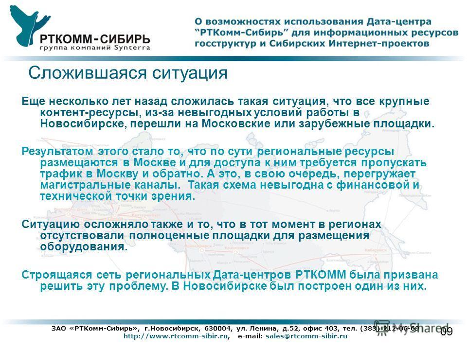 09 ЗАО «РТКомм-Сибирь», г.Новосибирск, 630004, ул. Ленина, д.52, офис 403, тел. (383) 212-06-69 http://www.rtcomm-sibir.ru, e-mail: sales@rtcomm-sibir.ru Еще несколько лет назад сложилась такая ситуация, что все крупные контент-ресурсы, из-за невыгод