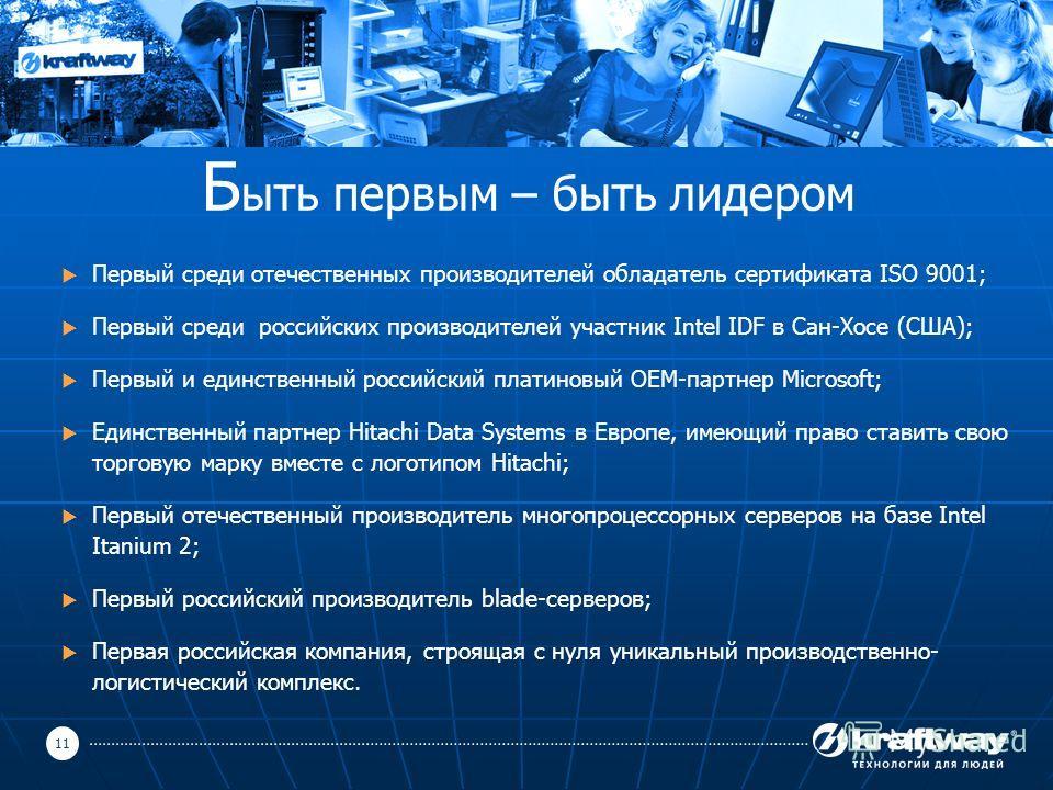 11 Б ыть первым – быть лидером Первый среди отечественных производителей обладатель сертификата ISO 9001; Первый среди российских производителей участник Intel IDF в Сан-Хосе (США); Первый и единственный российский платиновый ОEM-партнер Microsoft; Е