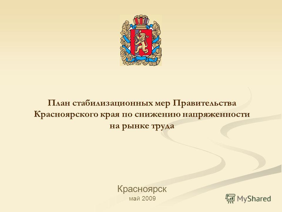 План стабилизационных мер Правительства Красноярского края по снижению напряженности на рынке труда Красноярск май 2009