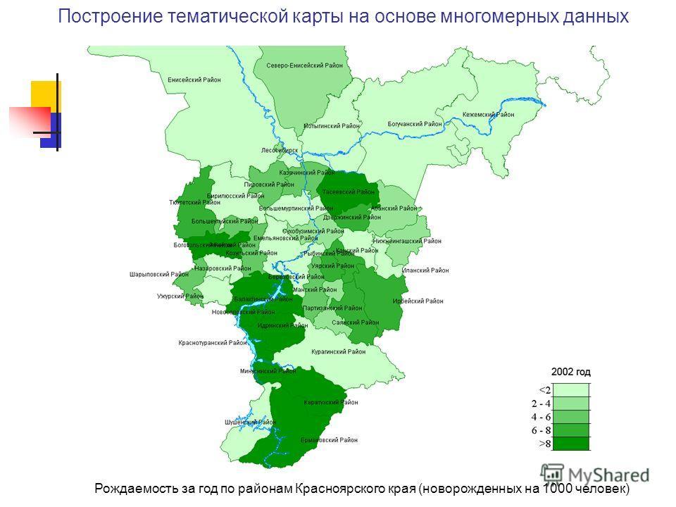 Построение тематической карты на основе многомерных данных Рождаемость за год по районам Красноярского края (новорожденных на 1000 человек)