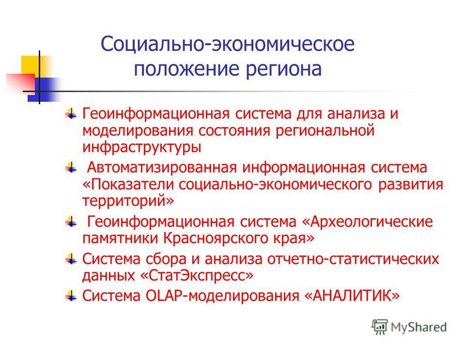 Социально-экономическое положение региона Геоинформационная система для анализа и моделирования состояния региональной инфраструктуры Автоматизированная информационная система «Показатели социально-экономического развития территорий» Геоинформационна