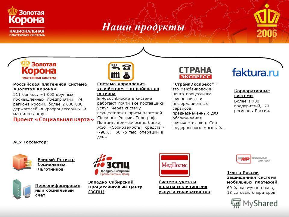 Система управления хозяйством – от района до региона В Новосибирске в системе работают почти все поставщики услуг. Через систему осуществляют прием платежей Сбербанк России, Телеграф, Почтамт, коммерческие банки, ЖЭУ. «Собираемость» средств - ~98%, 6
