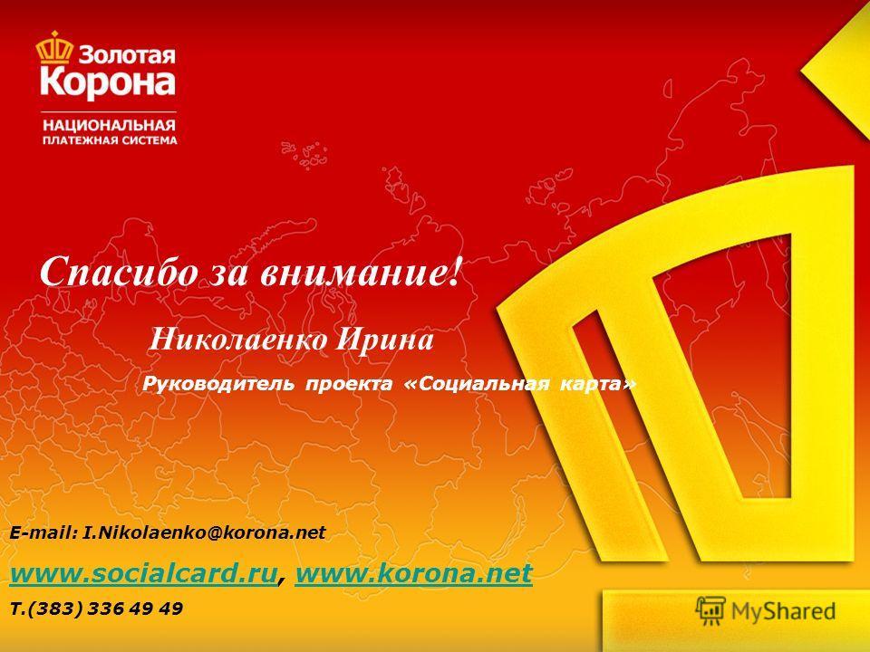 Спасибо за внимание! Николаенко Ирина Руководитель проекта «Социальная карта» E-mail: I.Nikolaenko@korona.net www.socialcard.ruwww.socialcard.ru, www.korona.netwww.korona.net Т.(383) 336 49 49