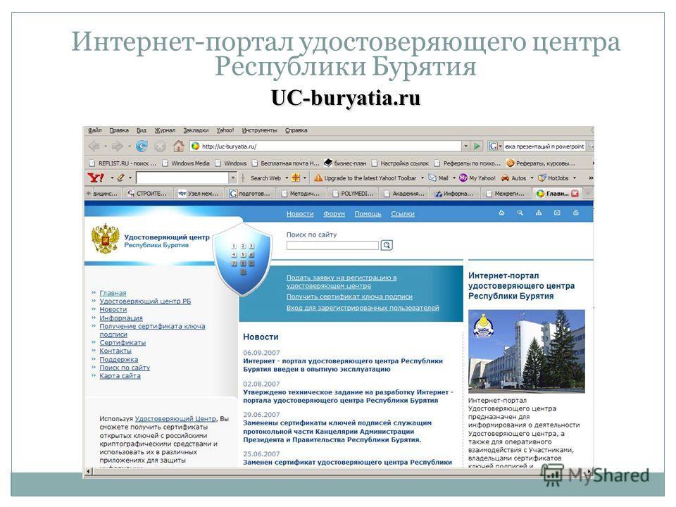 Интернет-портал удостоверяющего центра Республики БурятияUC-buryatia.ru