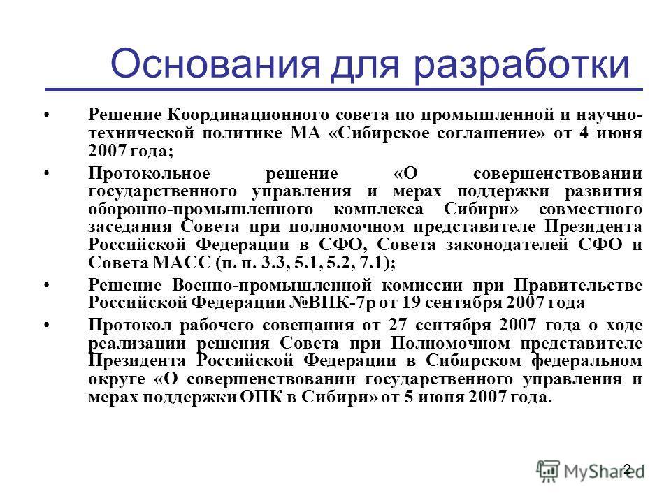 2 Основания для разработки Решение Координационного совета по промышленной и научно- технической политике МА «Сибирское соглашение» от 4 июня 2007 года; Протокольное решение «О совершенствовании государственного управления и мерах поддержки развития