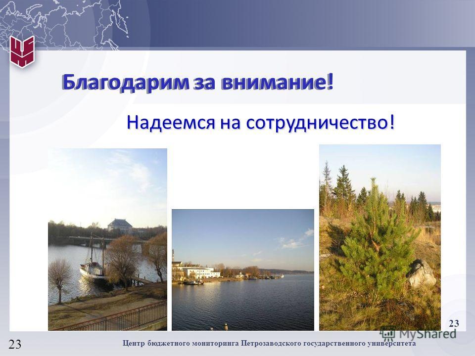 23 Центр бюджетного мониторинга Петрозаводского государственного университета 23 Благодарим за внимание! Надеемся на сотрудничество!