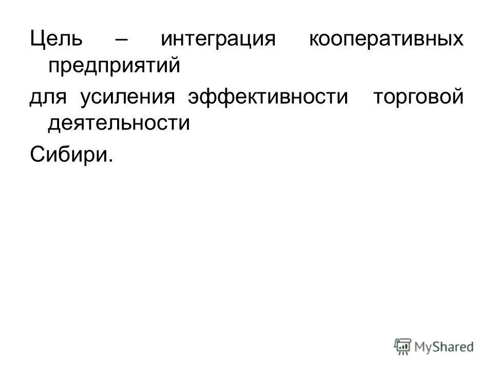 Цель – интеграция кооперативных предприятий для усиления эффективности торговой деятельности Сибири.