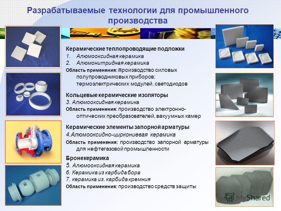 4 Керамические теплопроводящие подложки 1.Алюмооксидная керамика 2.Алюмонитридная керамика Область применения: производство силовых полупроводниковых приборов; термоэлектрических модулей, светодиодов Кольцевые керамические изоляторы 3. Алюмооксидная