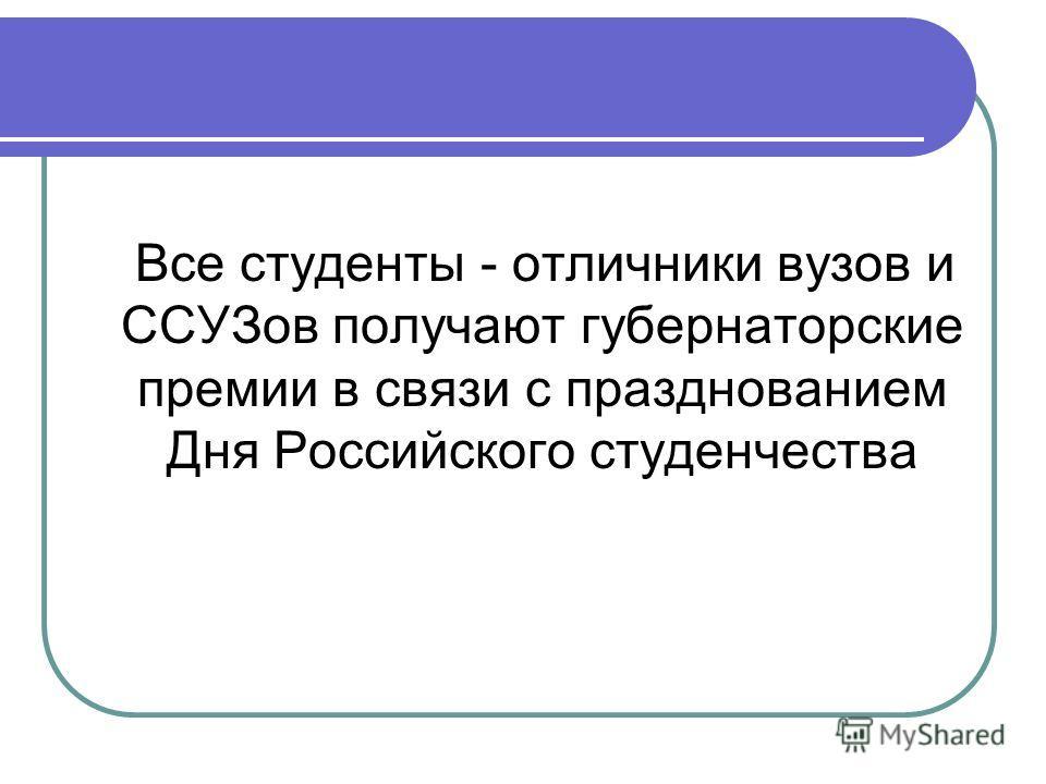 Все студенты - отличники вузов и ССУЗов получают губернаторские премии в связи с празднованием Дня Российского студенчества