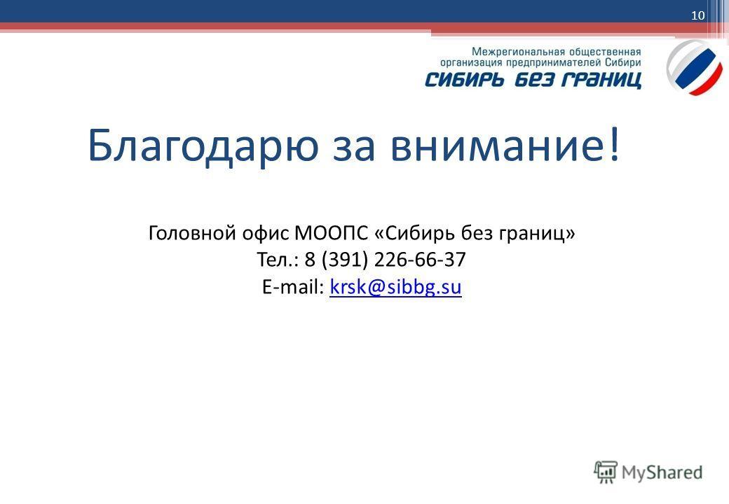 Благодарю за внимание! 10 Головной офис МООПС «Сибирь без границ» Тел.: 8 (391) 226-66-37 E-mail: krsk@sibbg.sukrsk@sibbg.su