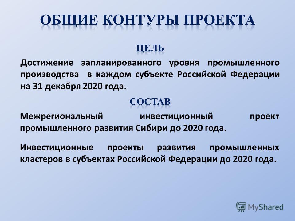 Достижение запланированного уровня промышленного производства в каждом субъекте Российской Федерации на 31 декабря 2020 года. Инвестиционные проекты развития промышленных кластеров в субъектах Российской Федерации до 2020 года. Межрегиональный инвест