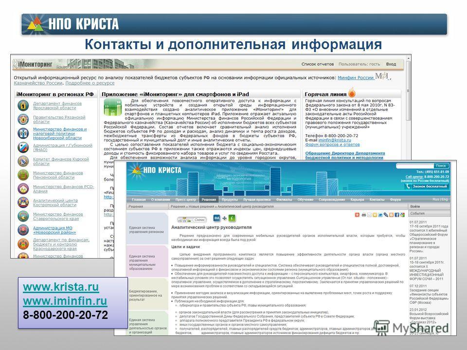 Контакты и дополнительная информация www.krista.ru www.iminfin.ru 8-800-200-20-72 www.krista.ru www.iminfin.ru 8-800-200-20-72
