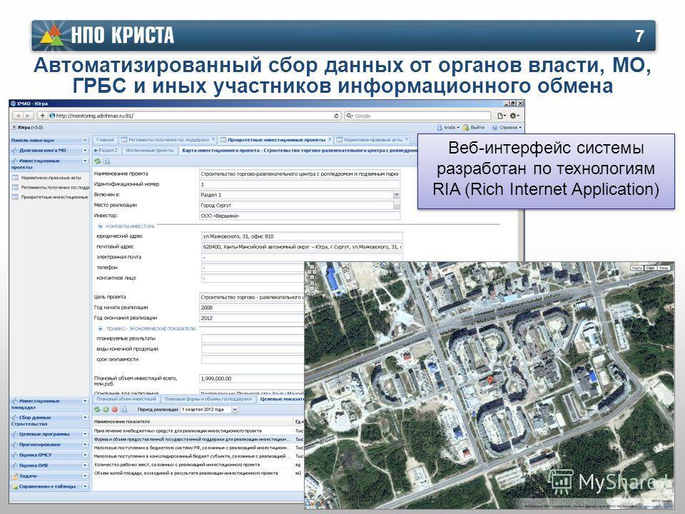 7 Автоматизированный сбор данных от органов власти, МО, ГРБС и иных участников информационного обмена Веб-интерфейс системы разработан по технологиям RIA (Rich Internet Application)