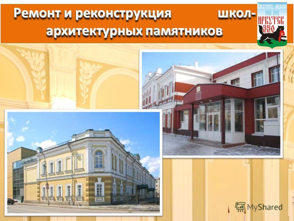 Ремонт и реконструкция школ- архитектурных памятников