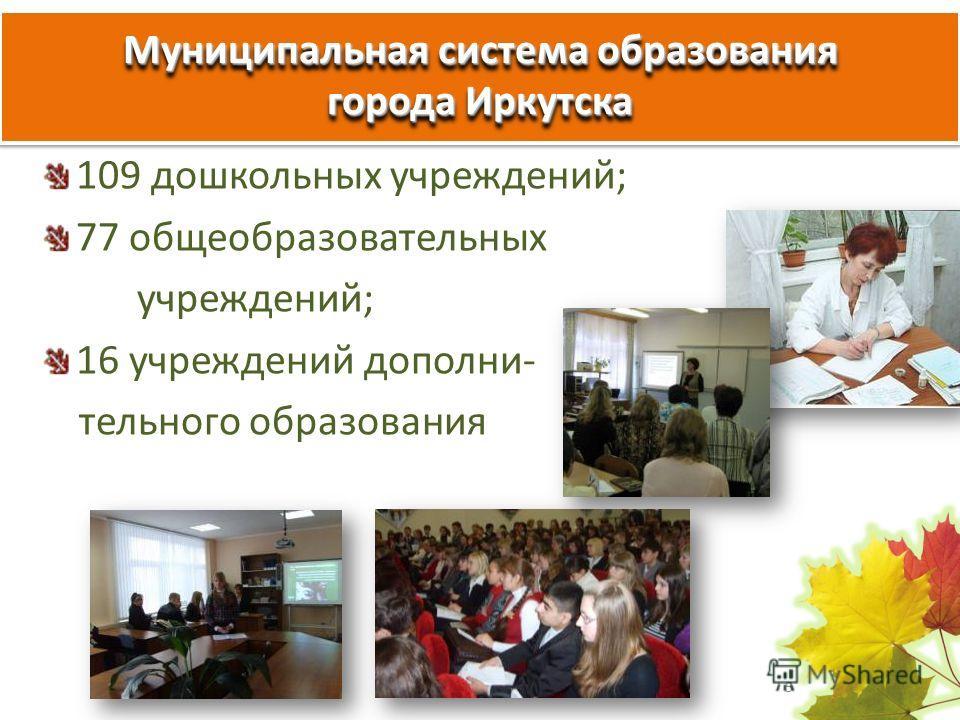 5 Муниципальная система образования города Иркутска