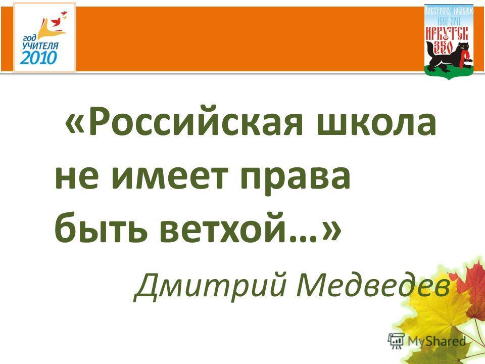 7 «Российская школа не имеет права быть ветхой…» Дмитрий Медведев