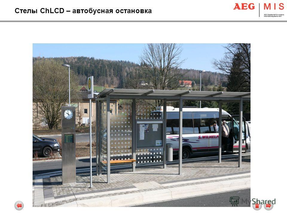 Стелы ChLCD – автобусная остановка