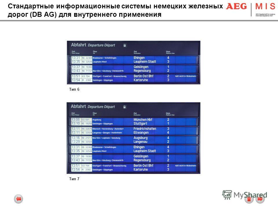 Стандартные информационные системы немецких железных дорог (DB AG) для внутреннего применения Тип 6 Тип 7