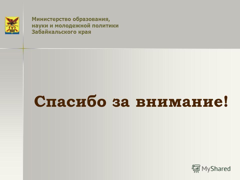 Министерство образования, науки и молодежной политики Забайкальского края Спасибо за внимание!