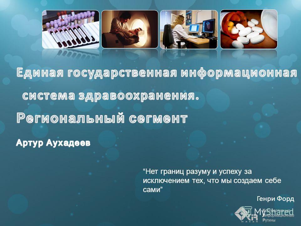 www. kirkazan.ru Нет границ разуму и успеху за исключением тех, что мы создаем себе сами Генри Форд