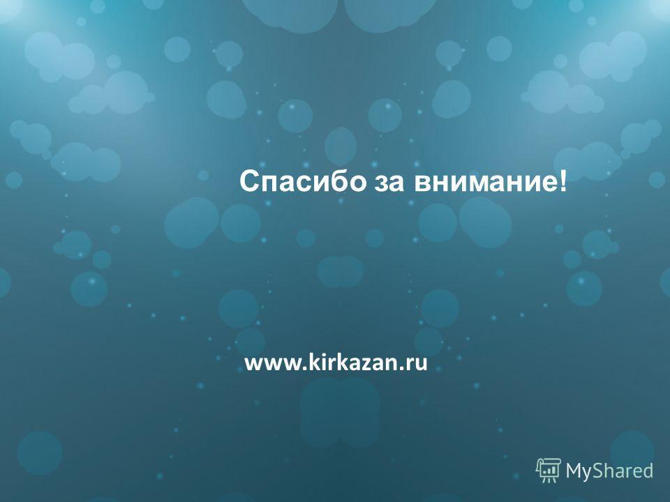 www. kirkazan.ru Спасибо за внимание! www.kirkazan.ru