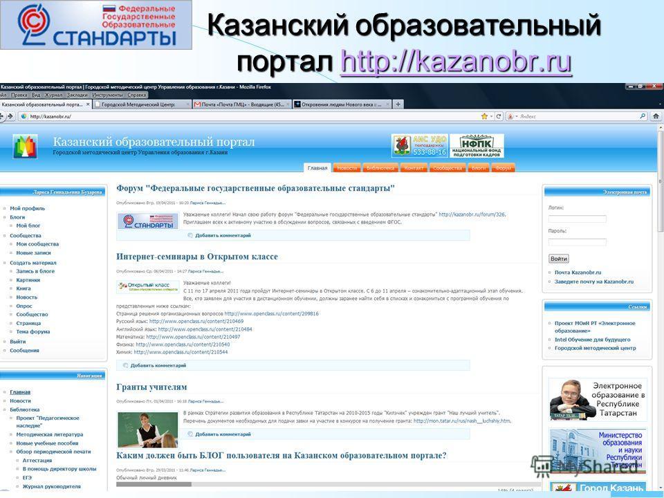 Казанский образовательный портал http://kazanobr.ru http://kazanobr.ru